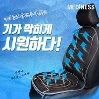 럭셔리 메시파워 진동 청풍쿨링시트 방석 MVP-8989