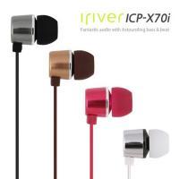 아이리버 커널형 이어폰 ICP-X70i