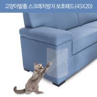 고양이발톱 스크래치방지 보호패드(45X20)