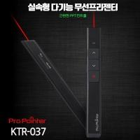 프로포인터/ KTR037레이저포인터PPT리모컨,,,프리젠테이션,무선프리젠터 ,포인터몰,프레젠테이션/PPT프리젠터