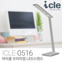 스마트 LED스탠드 아이클 ICLE-0516
