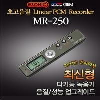 보이스레코더,녹음기,학습기 녹음기MR250(8GB)PCM원음녹음 강의회의 어학학습 영어회화