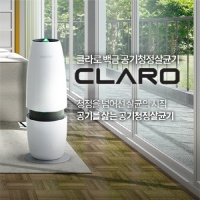 클라로 무필터 공기청정기 공기살균기 CK-S10W