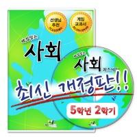 백점맞는 사회 퀴즈게임 5-2 (2018) PC소프트