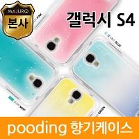 썸니즈 갤럭시S4 2 in 1 푸딩케이스 갤푸딩케이스 GalaxyS4 Pooding case