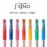 유니볼 시그노DX 중성펜/UM-151(0.5)
