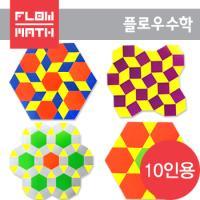 [플로우수학교구] 매쓰맥 테셀레이션 2종(정다각형,펜로즈타일링)-10인용