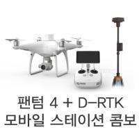 팬텀4 RTK+모바일 콤보 DJP4P000-7&DJRTK999&DJRTK998