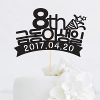 [인디고샵] 폭죽 생일 맞춤 케이크토퍼