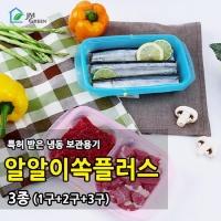 제이엠그린 알알이쏙 플러스 3종 세트/밀폐/냉동용기