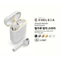 에어팟 철가루 방지 스티커 18k 금도금 (2SET)