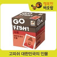 [행복한바오밥] 고피쉬 인물 대한민국의 인물