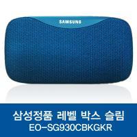 [SAMSUNG]삼성정품 레벨박스 슬림 블루투스 스피커 EO-SG930