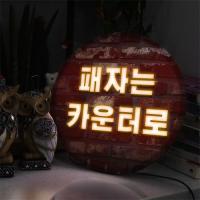 nd563-LED액자35R_네온느낌글씨안내문(당구장)
