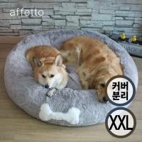 아페토 (커버분리형) 럭셔리 도넛방석- 그레이 XXL