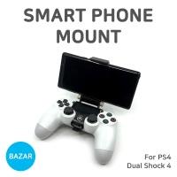 PS4 듀얼쇼크4 전용 스마트폰 마운트 A9