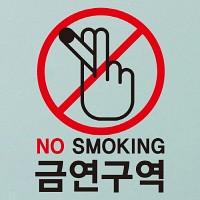 금연스티커-담배 손 금연구역 01