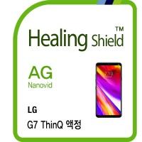 LG G7 씽큐 지문방지 액정필름 2매+프라임 후면 1매