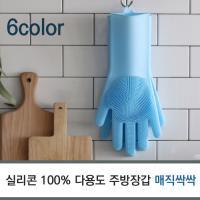 매직싹싹 실리콘 수세미장갑 2Pset - 6color