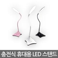 아이어 충전식 휴대용 LED 스탠드 IK-1000PN