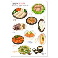 A1877-꾸밈인스스티커_맛좋은음식01