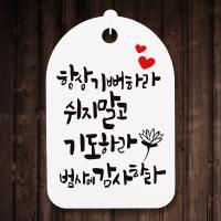 캘리안내간판(30)_095_항상 기뻐하라