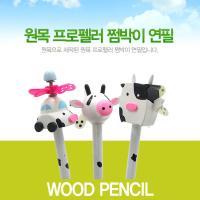 (와인앤쿡)원목 프로펠러 쩜박이 연필