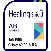 갤럭시 A9 2016 블루라이트차단 1매+버츄얼스킨 1매