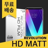 (2매) 레볼루션HD 지문방지 액정보호필름 LG V30S