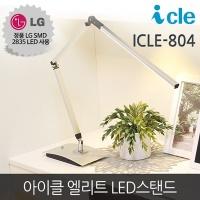알루미늄 롱바디 LED스탠드 ICLE-804