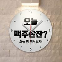 tc312-오늘술한잔어때_인테리어벽시계