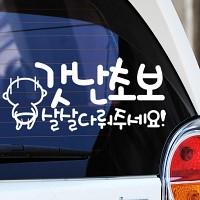 갖난초보 - 초보운전스티커(400)