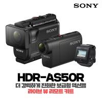 소니 액션캠 BOSS HDR-AS50R 리모트 키트