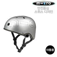 마이크로킥보드공식_아동 헬멧 메탈릭실버S(48~53cm)