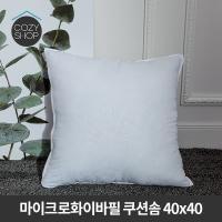 [코지샵] 마이크로화이바필 쿠션솜 40x40cm