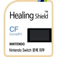 닌텐도 스위치 본체 CurvedFit 고광택 보호필름 2세트