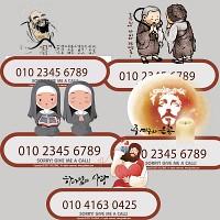 종교 주차번호판