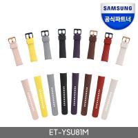 삼성 갤럭시워치 실리콘 스트랩/시계줄20mm ET-YSU81M