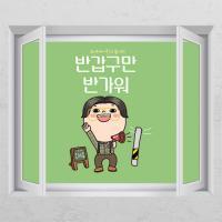 cd361-반갑구만_창문그림액자