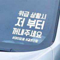 ia544-차량위급상황시_그래픽스티커