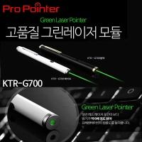 프로포인터KTR-G700(white) 고급형 ,그린레이저포인터,그린레이저빔,프리젠테이션,포인터몰