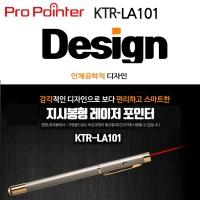 프로포인터 KTR-LA101스텐다드 지시봉 , 레이저포인터,레이져포인터,레이저빔,프리젠테이션,포인터몰,프레젠테이션