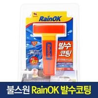불스원 발수코팅 장기지속 이지그립/80ml/간편사용/발수효과