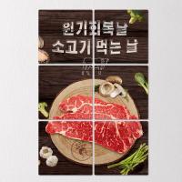 if815-멀티액자_원기회복날소고기먹는날