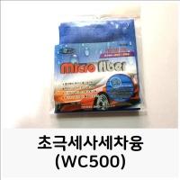 초극세사세차융(WC500) 세차타올 세차수건 세차타월