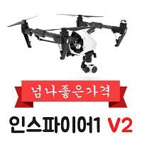 가격파괴 !![DJI] 4K화질의 더욱 더 강력해진 파워을 겸비한 항공촬영의 끝판왕 인스파이어1 V2
