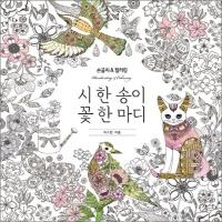 [무료배송] 시 한 송이 꽃 한 마디 손글씨 & 컬러링북