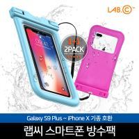 랩씨 IPX8 완전방수 스마트폰 방수팩 방수케이스 2팩