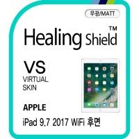 아이패드 9.7 2017 WiFi 후면 버츄얼스킨 2매