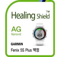 가민 피닉스 5S 플러스 저반사 액정보호필름 2매